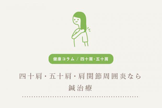 四十肩・五十肩・肩関節周囲炎なら鍼治療