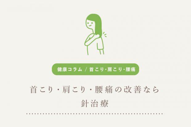 首こり・肩こり・腰痛の改善なら 針治療