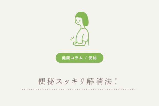 便秘スッキリ解消法!