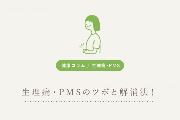 生理痛・PMSのツボと解消法!