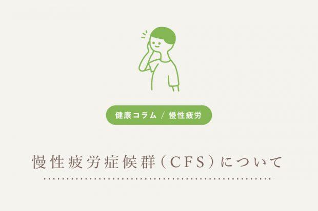 慢性疲労症候群(CFS)について